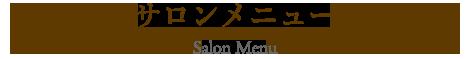 Salon Menu サロンメニュー