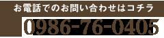 TEL:0986-76-0405